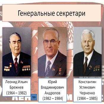 Тест на знание Генсеков СССР