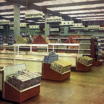 Тест на знание цен в СССР