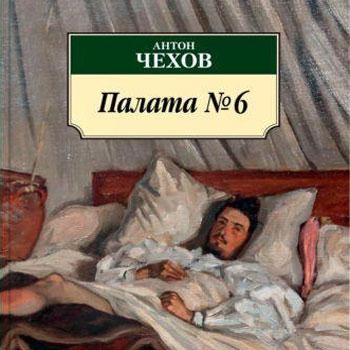 Тест на знание повести Чехова Палата №6